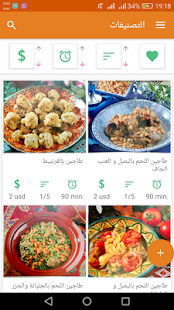 كوكر – وصفات الطبخ screenshot 9