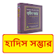 হাদিস সম্ভার ~ Al Hadis ~ Islamic Hadis ~ Al Quran Download on Windows