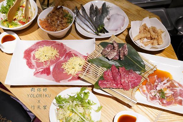 肉你好YOLONIKU|燒烤|居酒屋|台北燒烤|台北中山區|