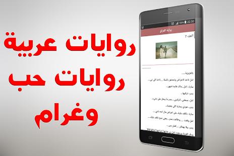 رواية الفراق- رواية حب وغرام - náhled
