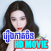 Khmer Chinese Movie - រឿងភាគចិន Android APK Download Free By Video4Khmer