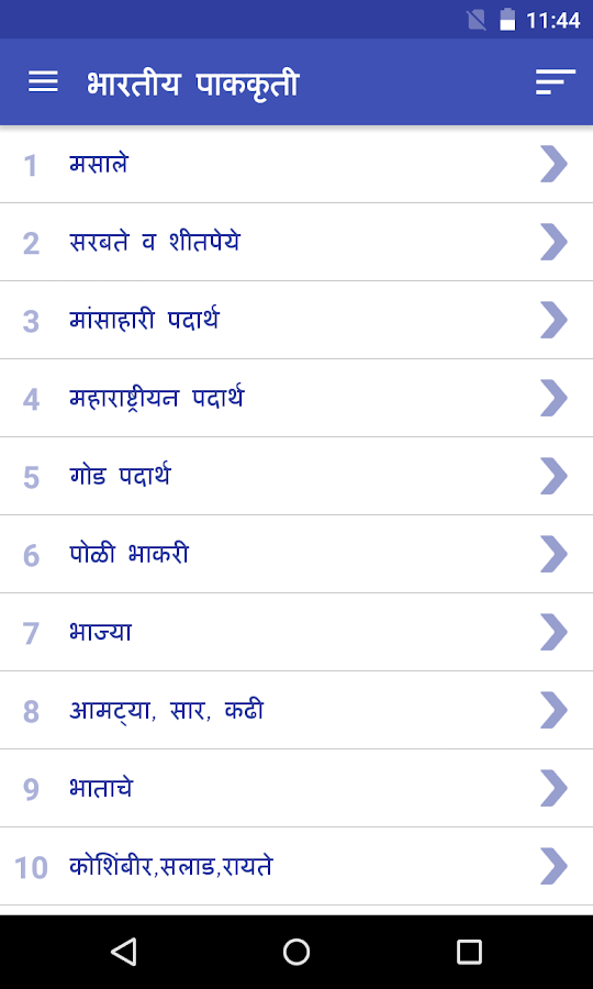Marathi recipes book android apps on google play marathi recipes book screenshot forumfinder Gallery