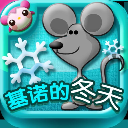 教育App|多多学英语 基诺的冬天 LOGO-3C達人阿輝的APP