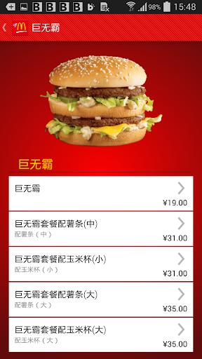 玩免費生活APP 下載麦当劳麦乐送-手机订餐官方APP app不用錢 硬是要APP