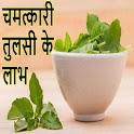 तुलसी से घरेलू उपचार icon