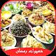 شهيوات رمضان 2018 (app)