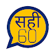 Sahi 60 (Ek Number) Stickers - WAStickerApps Download for PC Windows 10/8/7