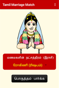 Tamil Marriage Match - náhled