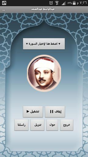 القرآن الكريم لعدة مقرئين mp3