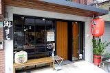 游壽司 中山店