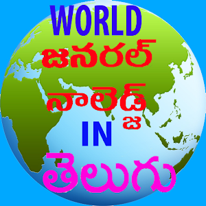 A world gk in telugu android apps on google play a world gk in telugu gumiabroncs Choice Image