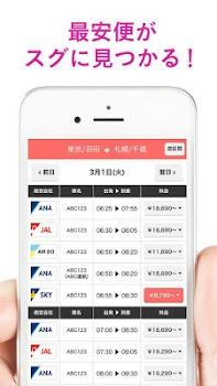 さくらトラベル - 国内格安航空券の予約アプリ