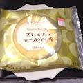 プレミアムロールケーキ by uroko
