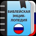 Библейская энциклопедия icon