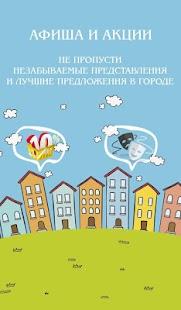 Мой Екатеринбург - náhled
