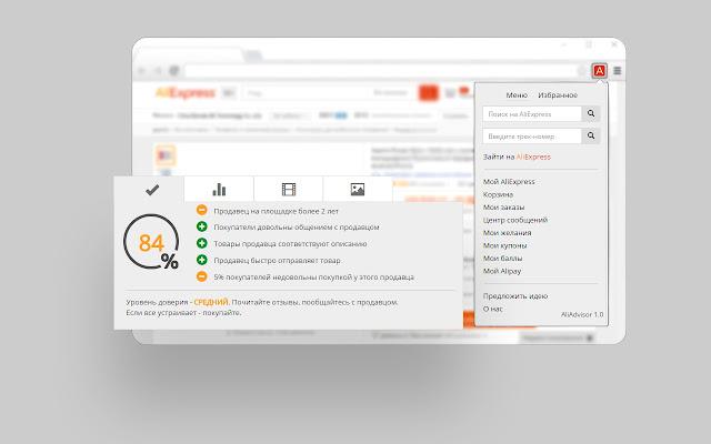 AliExpress Advisor chrome extension