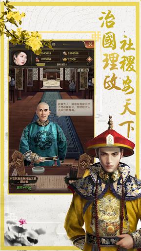 Screenshot for 延禧宮—2018宮鬥大作 in Hong Kong Play Store