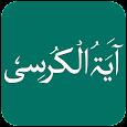 Ayatul Kursi with UrduTranslation icon