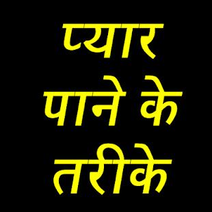 प्यार पाने के उपाय हिंदी में | Pyar pane ke Upay - náhled