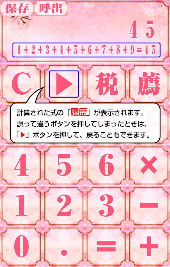 Sakura Calculator- screenshot