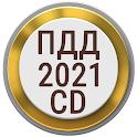 Билеты ПДД PRO 2021 CD РФ Экзамен ПДД Правила ПДД icon