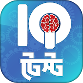 Bangla IQ Test - বাংলা আইকিউ