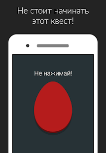 Красное яйцо_4