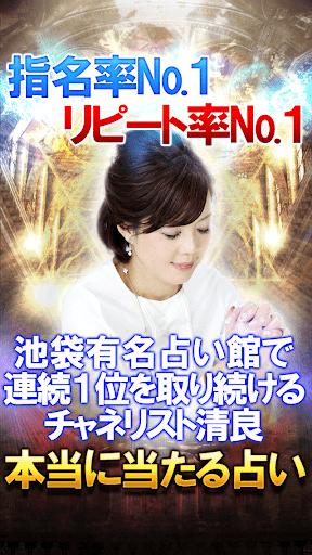 【指名&リピート率NO.1】奇跡の占い
