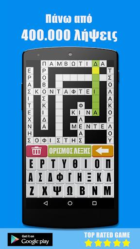 Greek Crosswords - u03c3u03c4u03b1u03c5u03c1u03bfu03bbu03b5u03beu03b1 screenshots 1