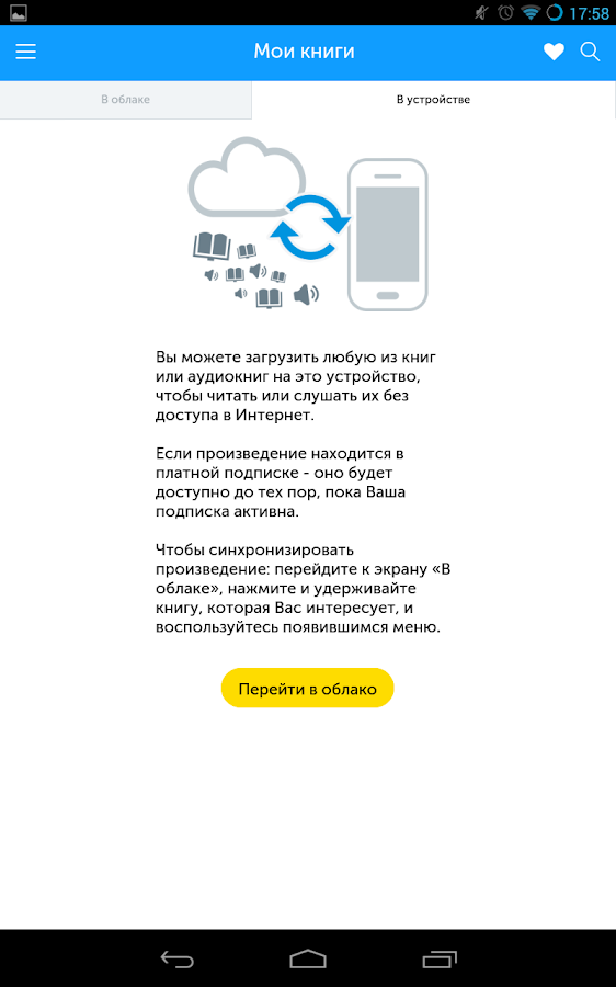 Smart Kyivstar- screenshot
