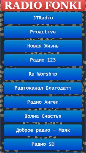Христианское радио Fonki