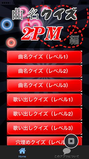曲名クイズ2PM編 ~歌詞の歌い出しが学べる無料アプリ~