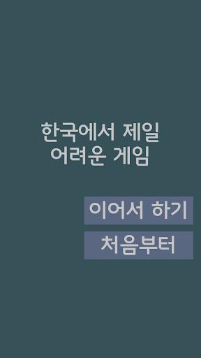 한국에서 제일 어려운 게임 screenshot 1