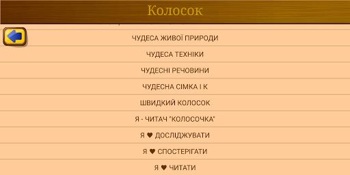 u041au043eu043bu043eu0441u043eu043a u043au043eu043du043au0443u0440u0441. u0413u043eu0442u0443u0439u0441u044f - u043au043eu043du043au0443u0440u0441 u041au043eu043bu043eu0441u043eu043a u043eu043du043bu0430u0439u043d.  screenshots 3