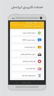 ایرانسل یار - خدمات حرفهای ایرانسل - náhled
