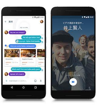 Google Allo と Google Duo