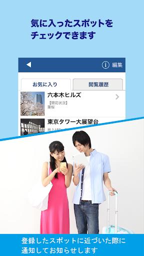 Japan2Go!u95a2u6771u5730u65b9 4.01.04 Windows u7528 3