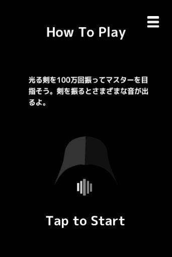 玩免費動作APP|下載光のツルギ*ライトセーバーのような剣で100万回振る app不用錢|硬是要APP