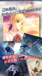 Fate/stay night [Realta Nua]- screenshot thumbnail