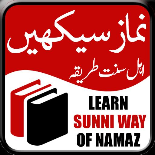 Aao Namaz Sikhyn (Sunni Tarika -E- Namaz) - Apps on Google Play