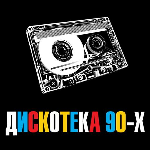 Дискотека 90х годов - музыка и песни 90-х годов