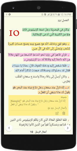 Arabic  Bible  u0627u0644u0627u0646u062cu064au0644 u0627u0644u0645u0642u062fu0633 -  offline 1.2.3 screenshots 2
