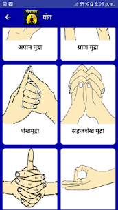 Yoga in Hindi   योगासन Offline free Apk  Download For Android 2