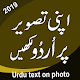 Urdu Poster_Urdu on Picture 2019 Download for PC Windows 10/8/7