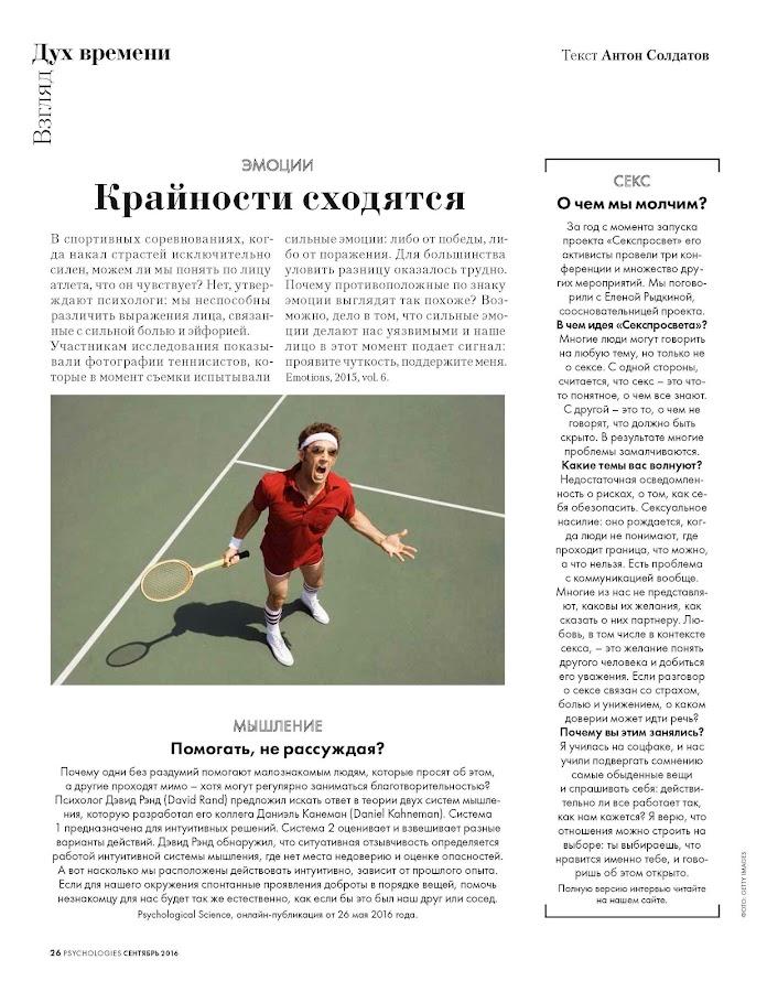 Psychologies Россия- screenshot