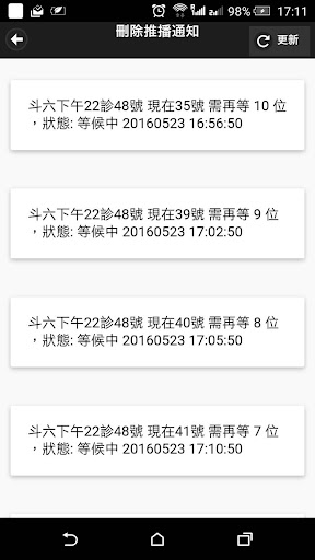 免費下載醫療APP|臺大醫院雲林分院門診看診進度 app開箱文|APP開箱王