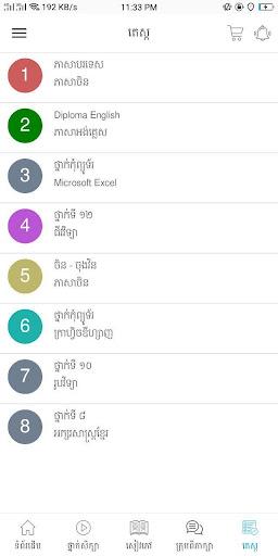 E-School Cambodia 3.0.1 screenshots 6