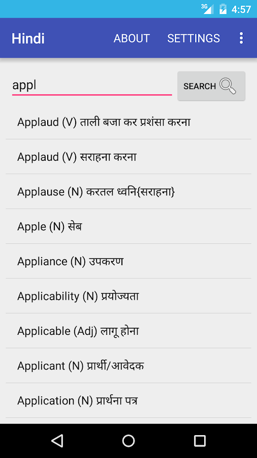 Hindi Dictionary English- screenshot