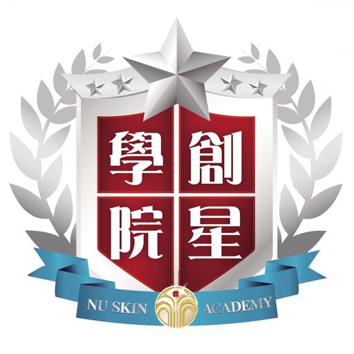 2015 NU SKIN 创星学院 商業 App LOGO-APP試玩