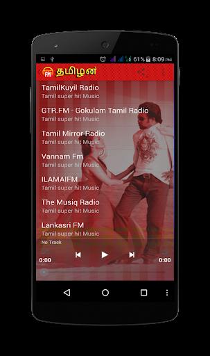 தமிழன் FM THAMILAN FM RADIO
